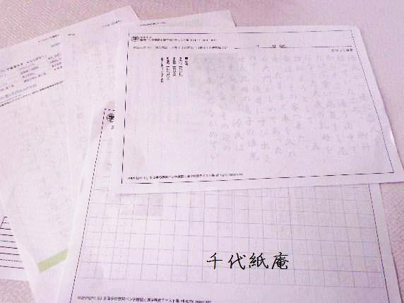 ボールペン字練習量